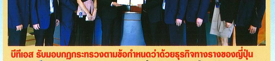 BTS社社内報に「内田クレペリン検査」導入の記事が掲載されました。
