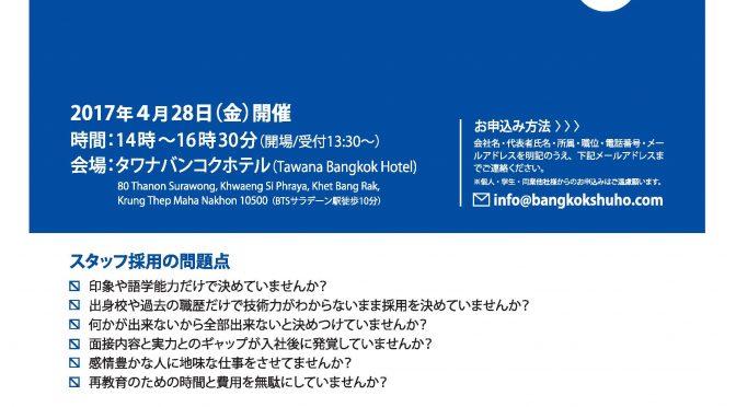 タイ人採用育成支援セミナー4月28日(金)開催
