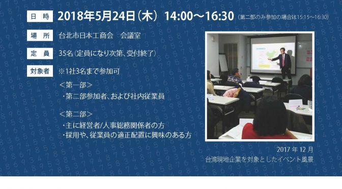 【台湾市日本工商会会員限定】セミナーのご案内