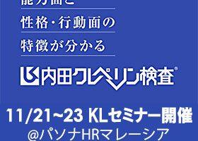 ■クアラルンプール初開催■内田クレペリン検査・セミナーの御案内 / 日程:2018年11月21日(水)・22日(木)・23日(金)