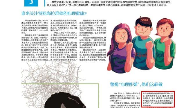 《人力资源报》で中国の内田クレペリン検査販売店の取り組みが紹介されました。