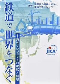 鉄道で世界をつなぐ―海外プロジェクトの現状と展望